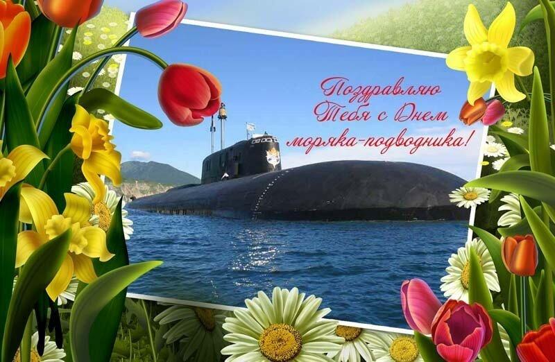 Поздравление подводника с днем рождения