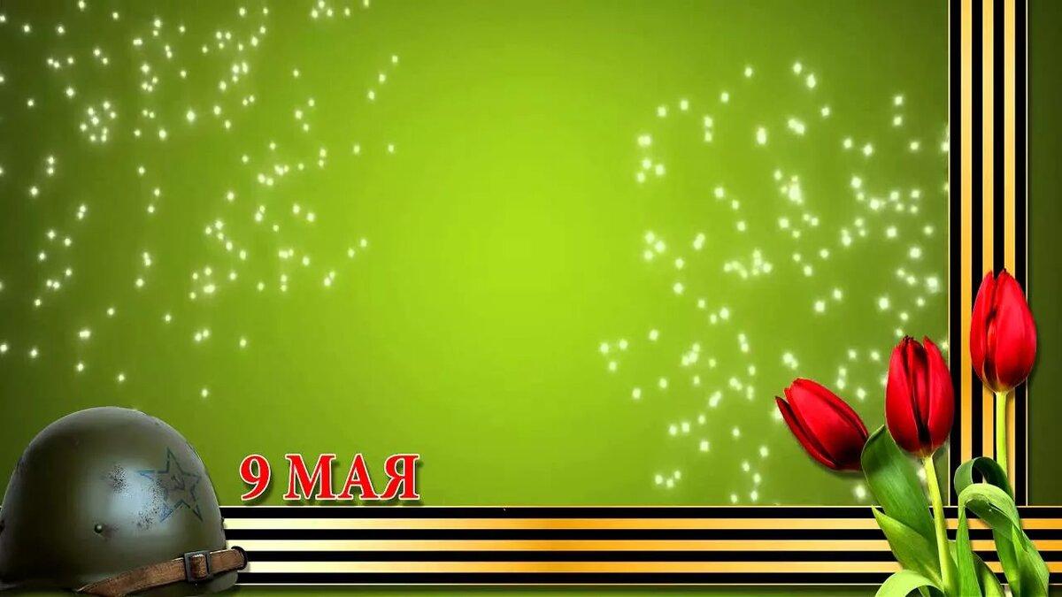 Открытки для фона к 9 мая