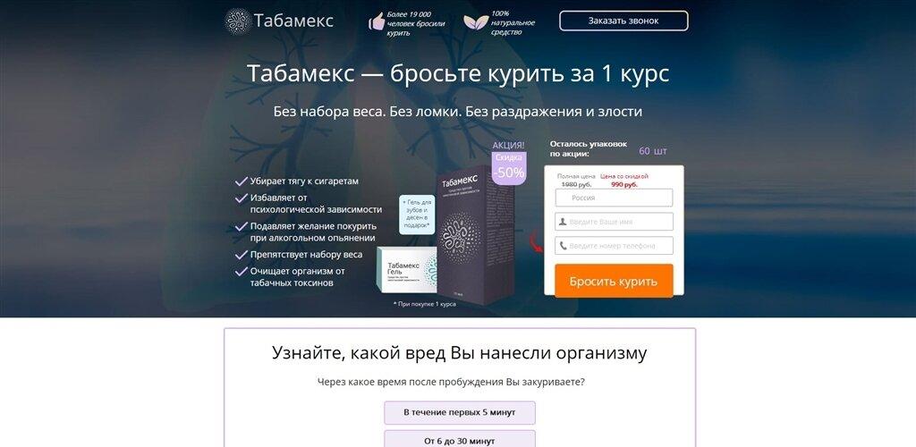 Табамекс в Нижнекамске купить в аптеке цена отзывы. Полное описание, инструкция, реальные отзывы специалистов и пользователей, цена и где купить http://bit.ly/2KCTlwt