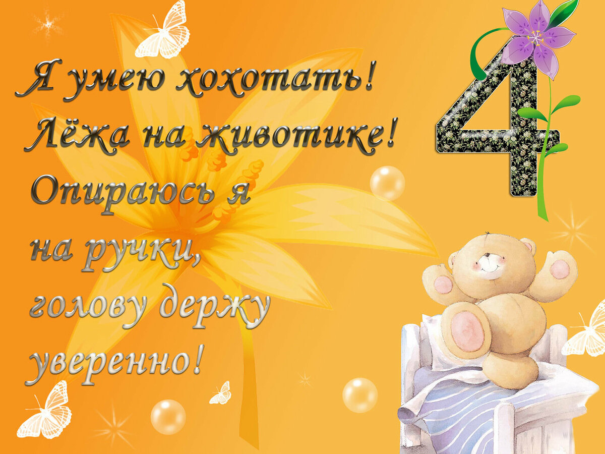 Днем счастья, открытки моему сыночку 4 месяца ура
