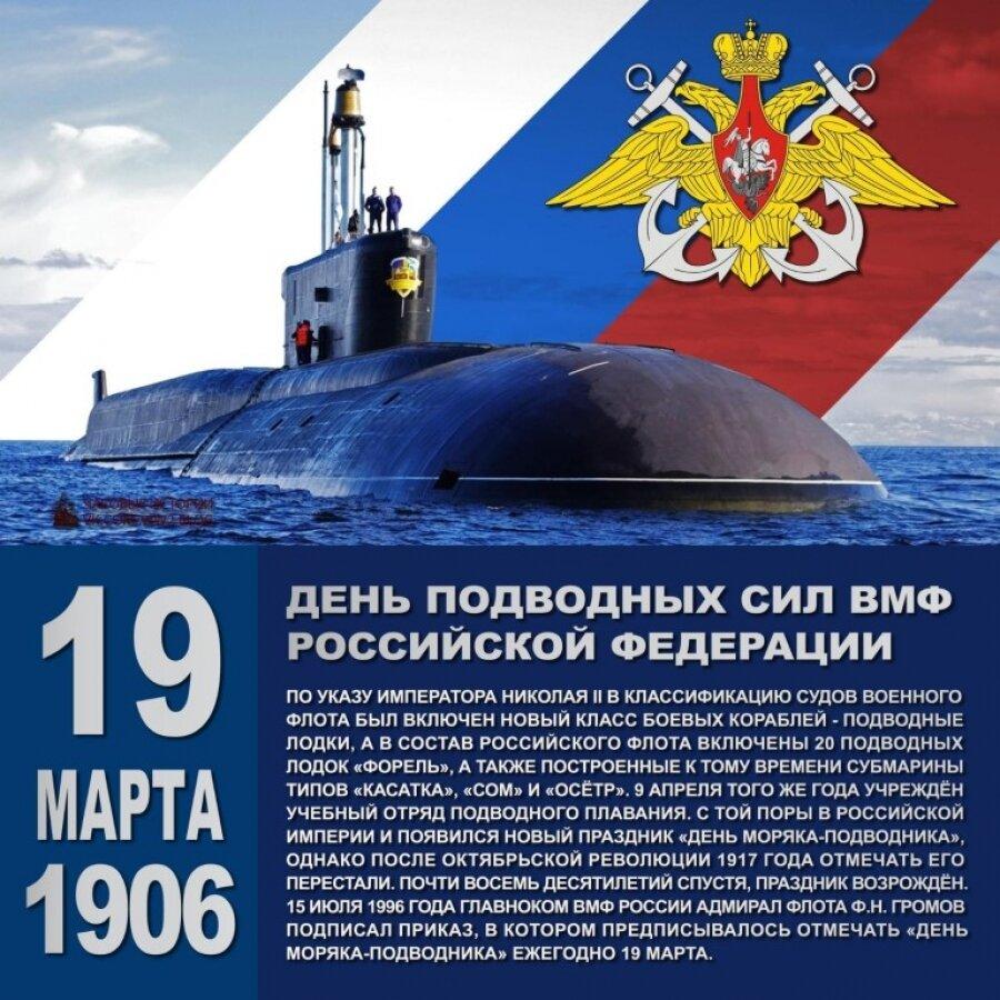 Приколом, красивая открытка день подводника