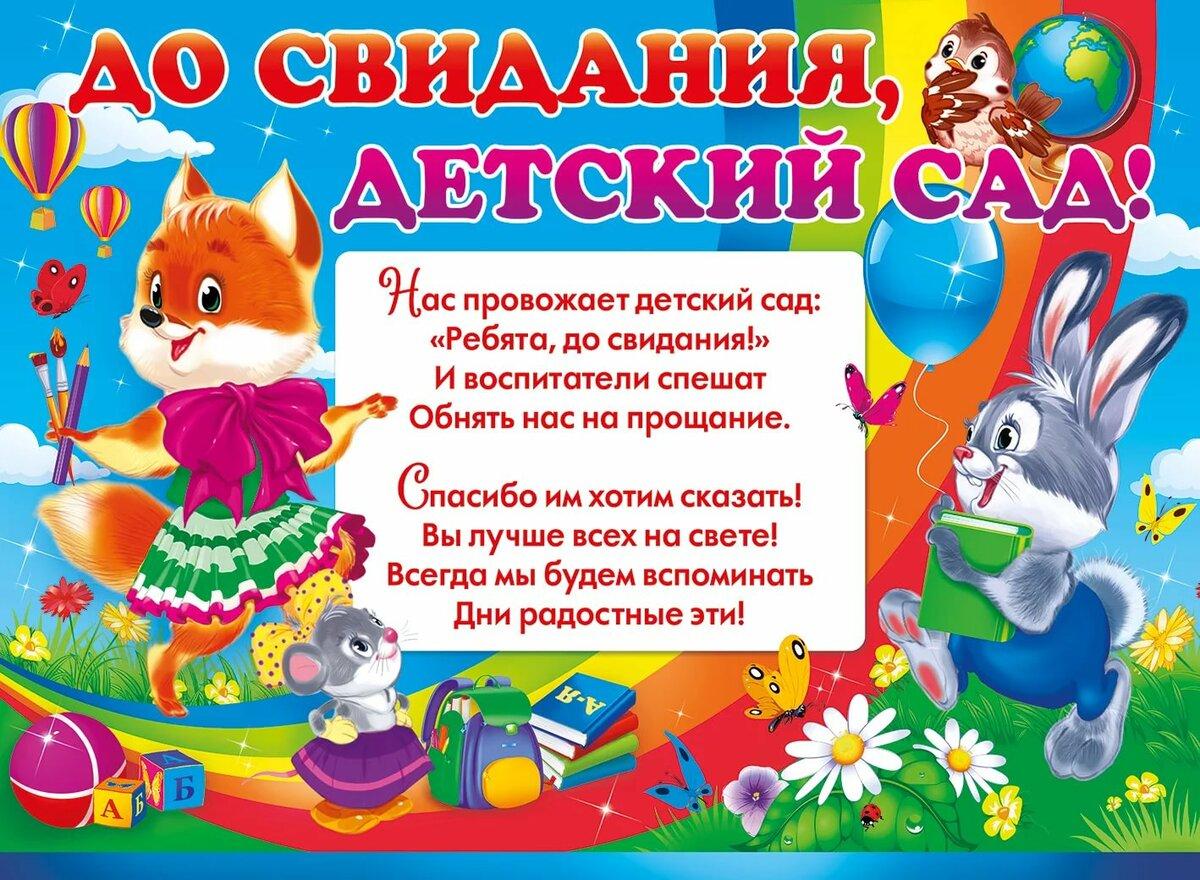 Выпускнице детсада открытки