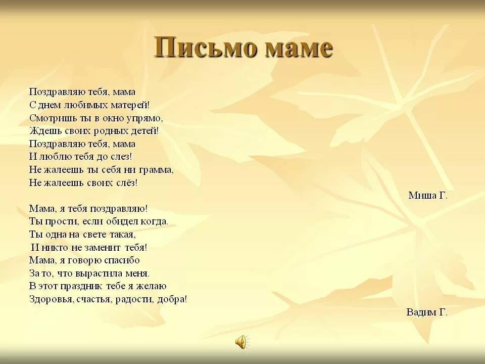 трогательное стихотворение про маму на день матери