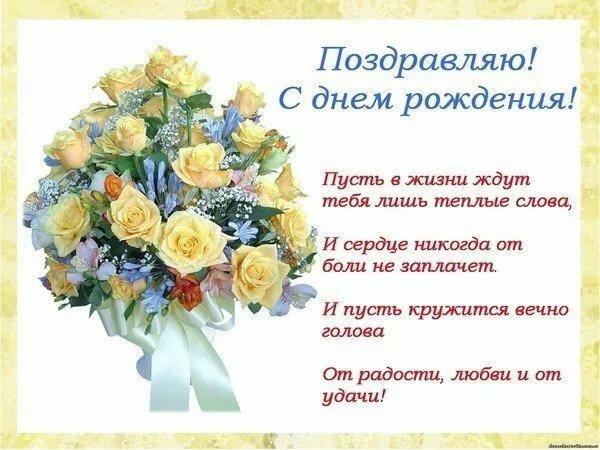 Открытка с поздравительным текстом, романтические