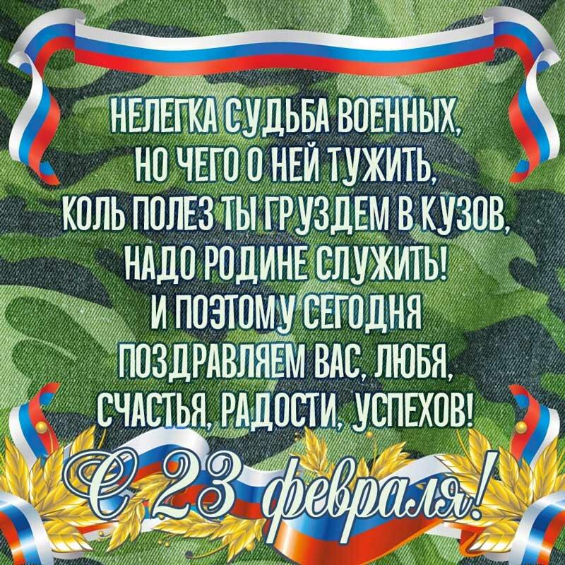 открытки с днем 23 февраля стихи нашей