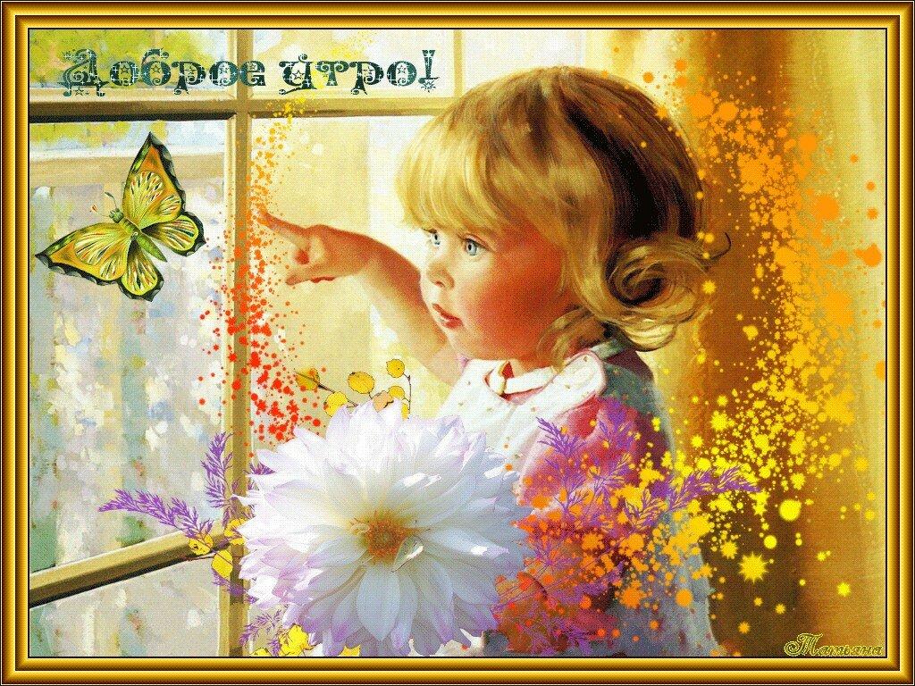 Доброе утро картинка для детей