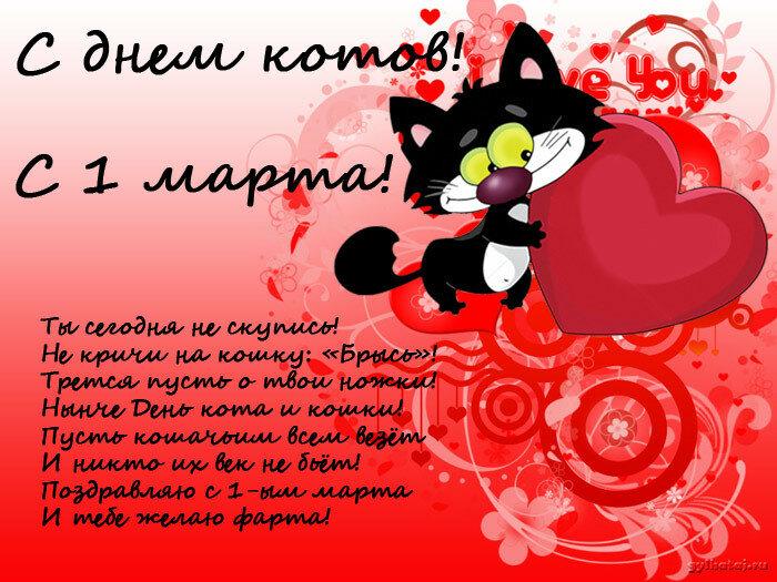Брату днем, открытки 1 марта день кошек