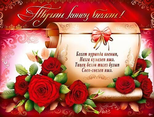 поздравления на татарском дауанике разместила