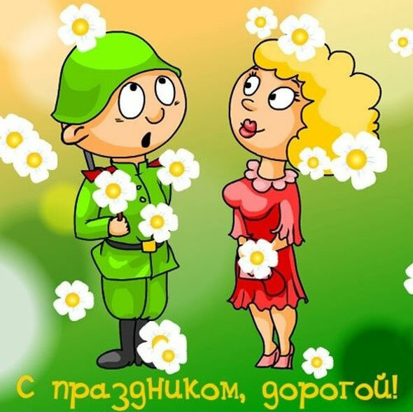 Поздравление любимого с 23 февраля картинки, созданию