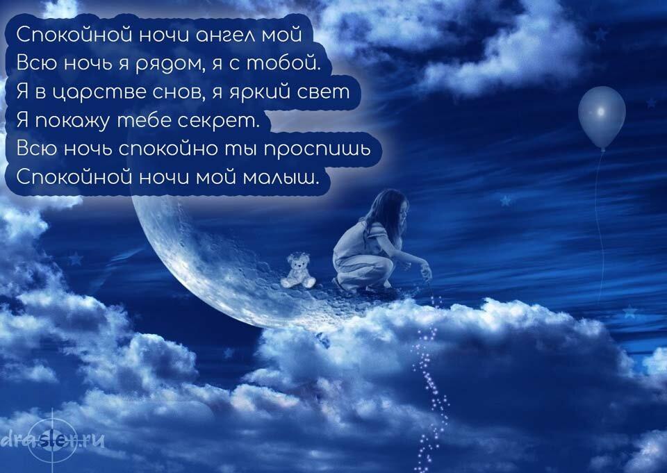 Картинка с надписью спокойной ночи любимый, вечер всем знакомым