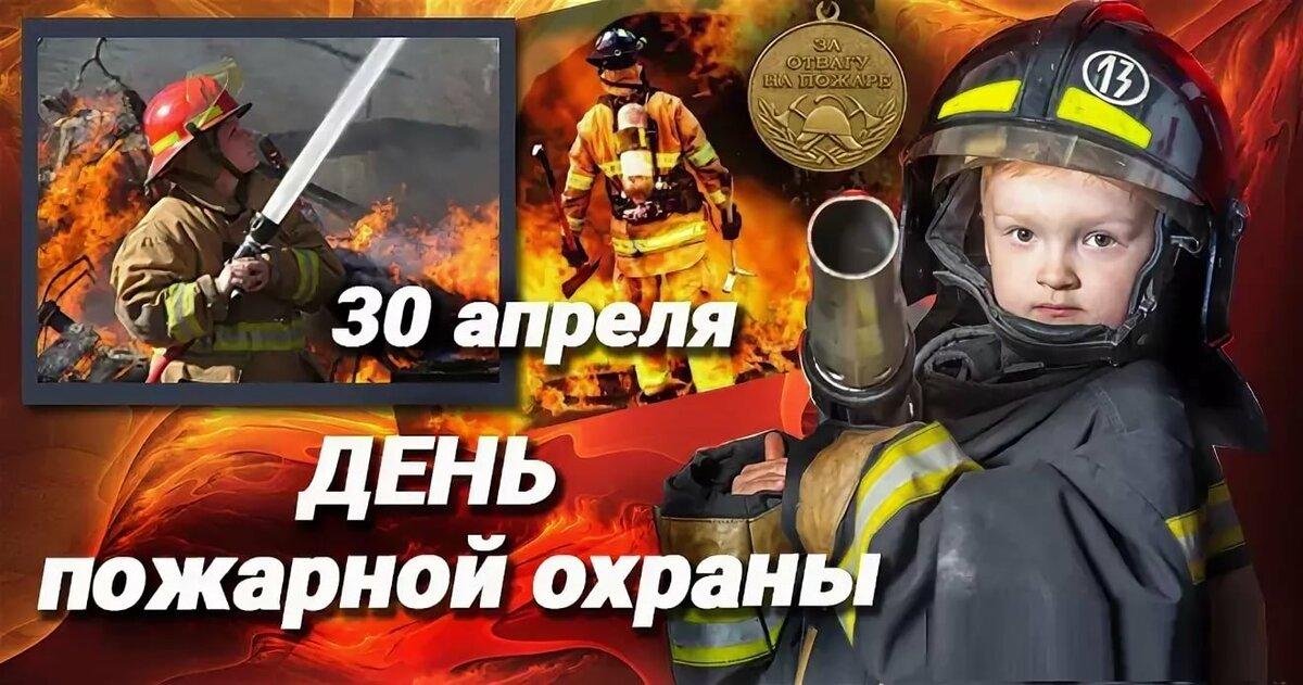 Открытка о пожарной охраны, открытка мужчине