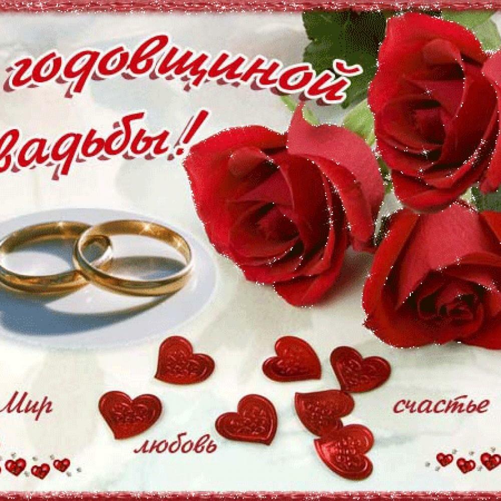 Поздравления супруга с годовщиной свадьбы в открытках