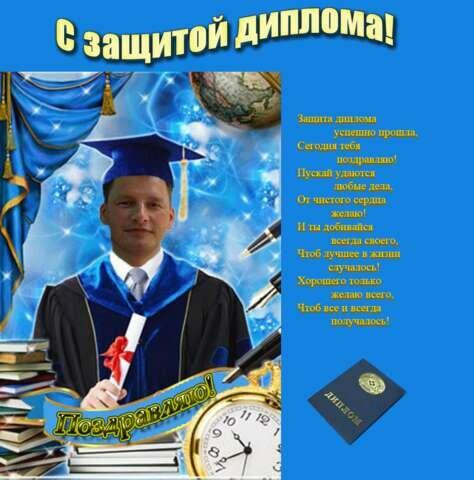 фотостудия поздравление при получении диплома о высшем образовании контактных