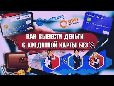 можно ли перевести деньги с кредитной карты сбербанка на дебетовую сбербанка
