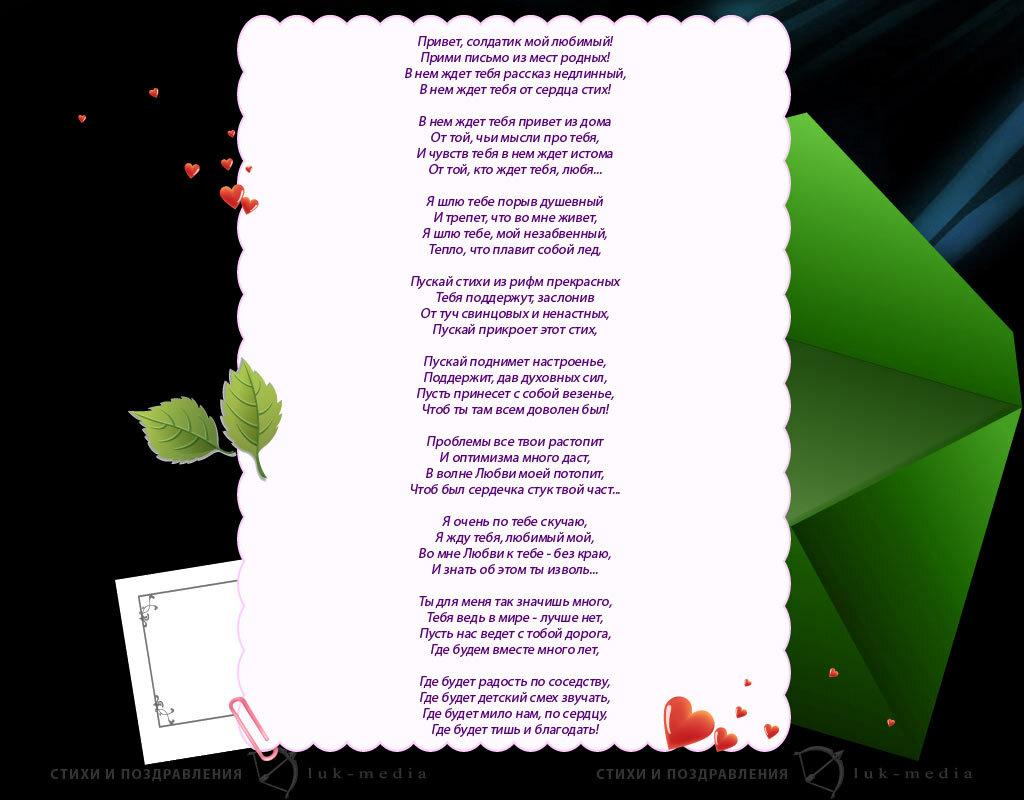 Письмо любимому с праздником любви красные