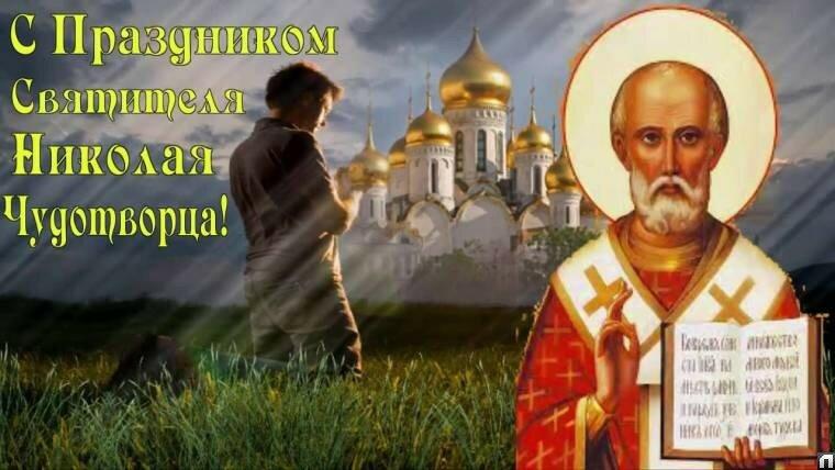 День Святого Николая в мае 2021: молитва