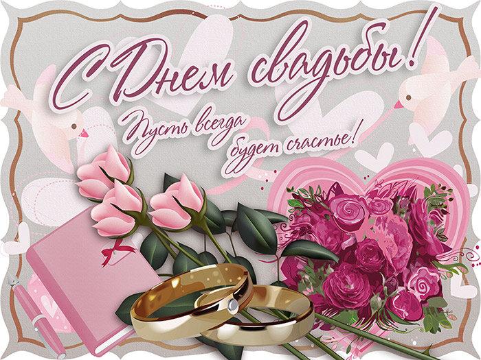 Открытки, картинки на свадьбу внучке