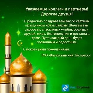 Поздравления с ураза байрам на узбекском