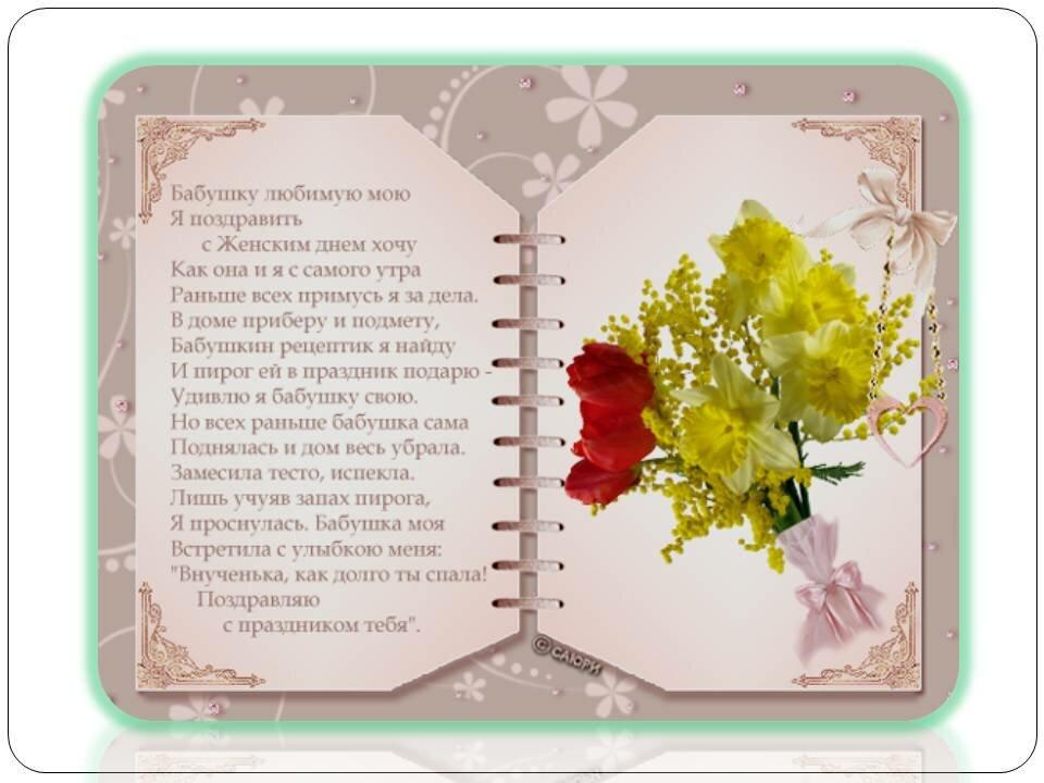Как подписывают открытки на день рождения бабушке