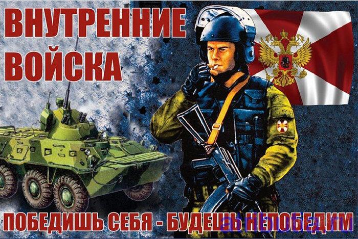 Открытка день внутренних войск мвд россии, открытки