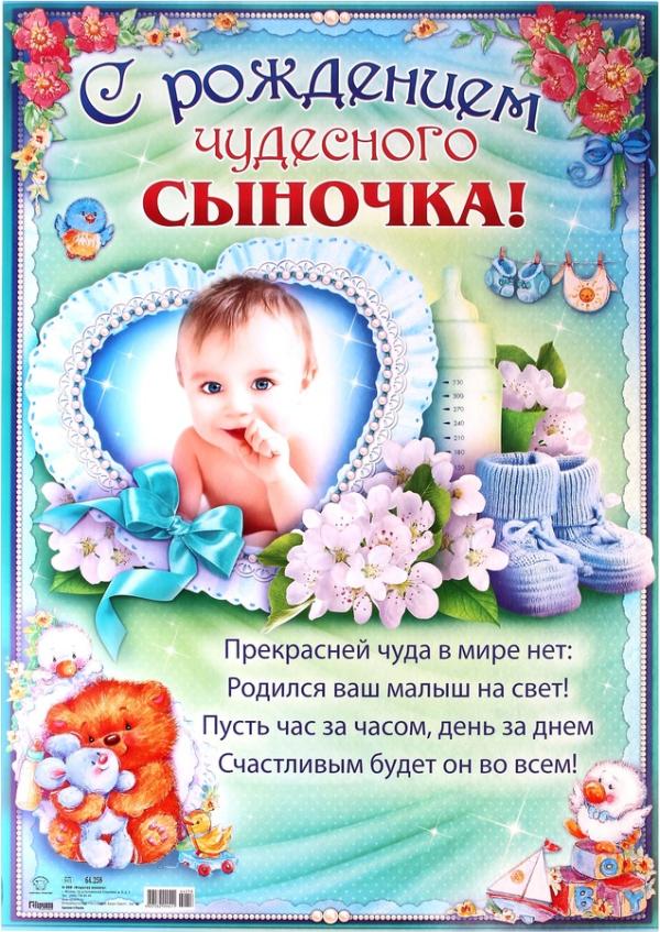 Блестящие открытки с рождением сына