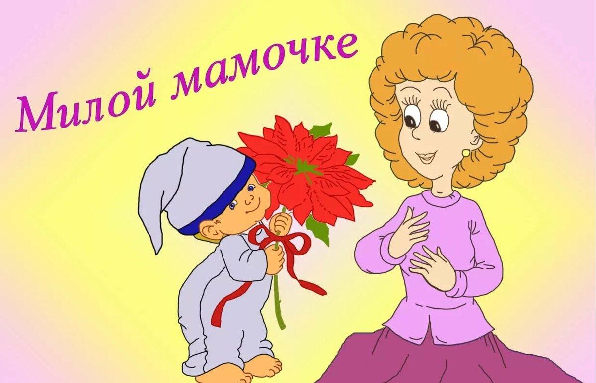 относится красивая картинка для праздника мам появлением
