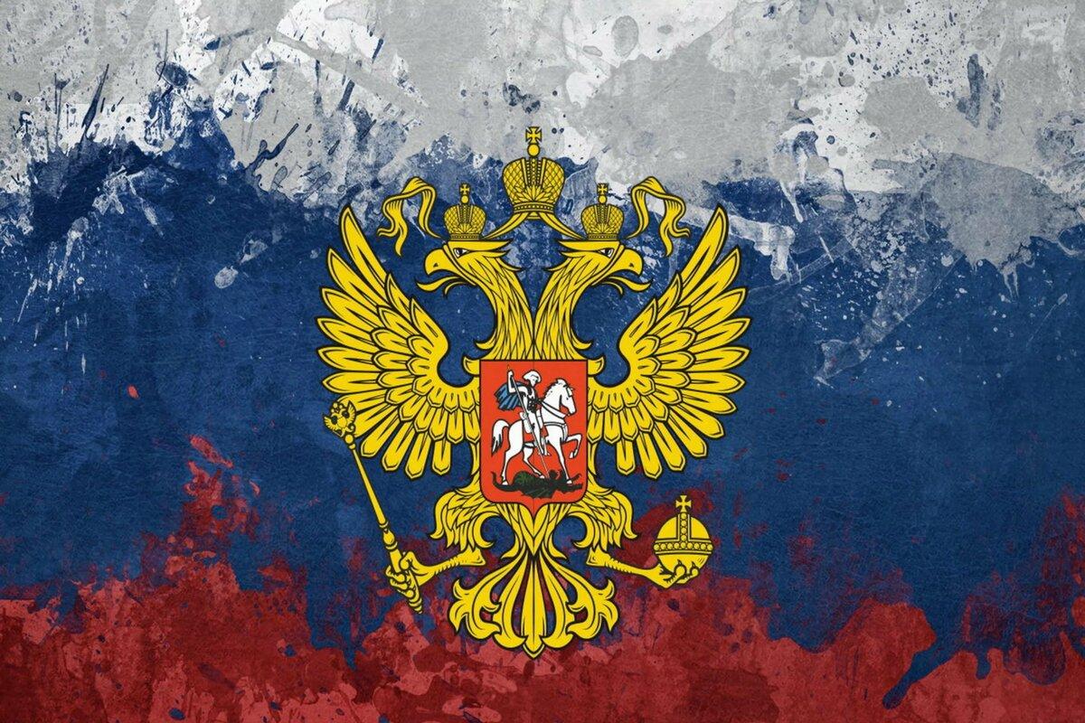 раскраски картинки герб россии на фоне российского флага качестве