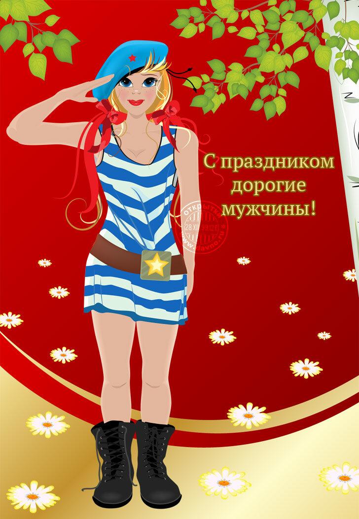 Прикольные открытки для женщин с 23