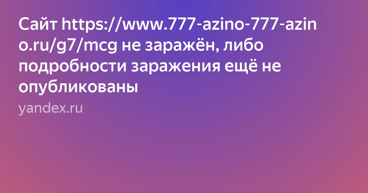 фото Www 180 icu https g7 popular azino777