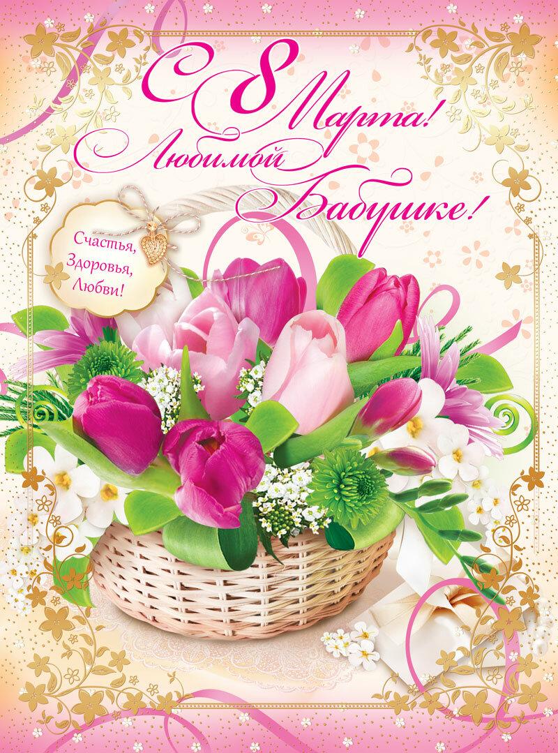 Поздравление на 8 марта бабушке от сына