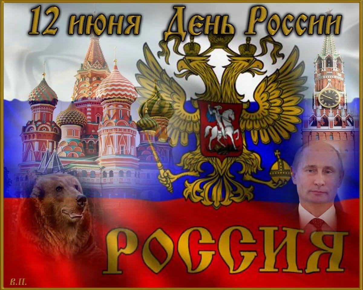 я люблю россию картинки гиф