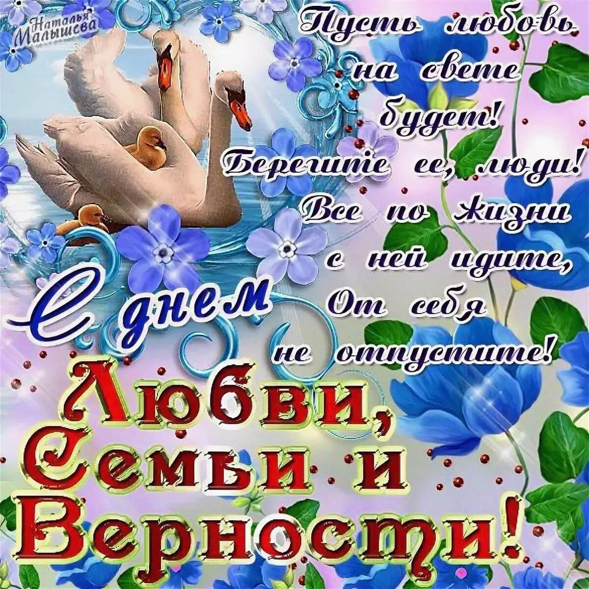 День любви поздравления открытки
