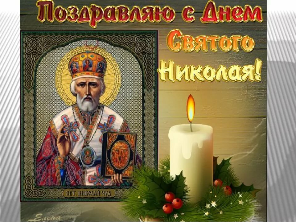 с днем святой николай чудотворец картинки легкий рецепт сладкой