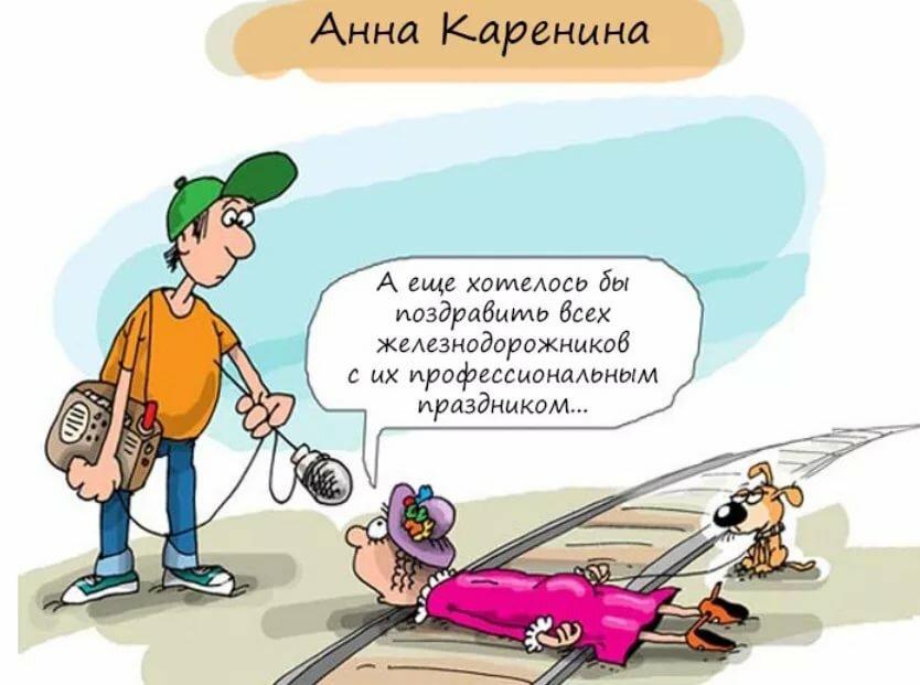 Смешные картинки с днем железнодорожников