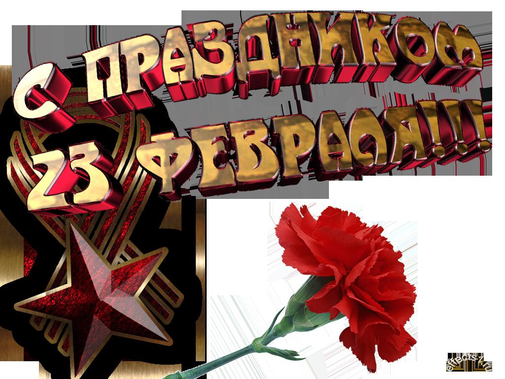 Надпись 23 февраля картинки, открытка самара