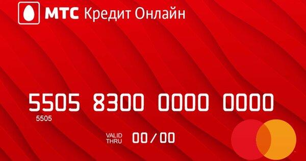 Оформить телефон в кредит в мтс банке онлайн