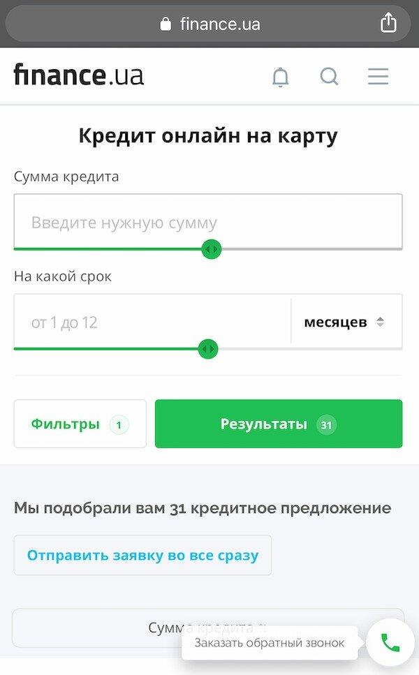 телефон в рассрочку краснодар онлайн заявка кредит на жилую недвижимость