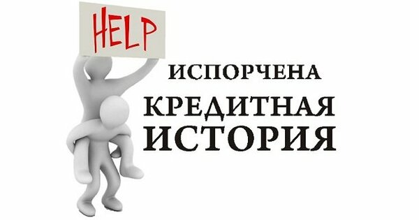 Помогите взять кредит г уссурийск взять быстро кредит в абакане