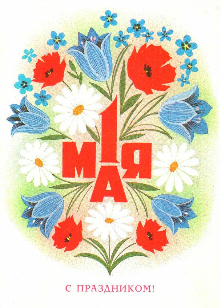 Открытки на 1 майские праздники, подруги