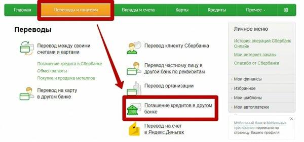 Оплата онлайн кредита европа кредит банк взять кредит 700000 на 20 лет