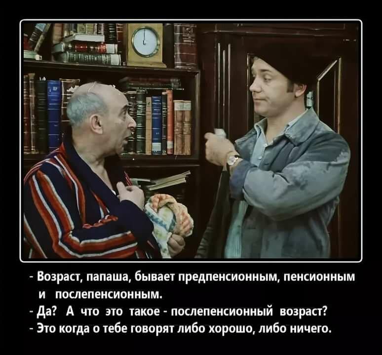 Демотиваторы пенсионный возраст