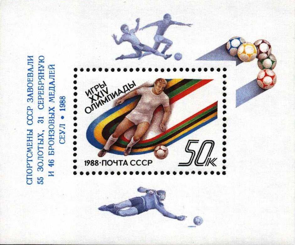 17 сентября 1988 года открылись XXIV летние Олимпийские игры в Сеуле (Южная Корея)