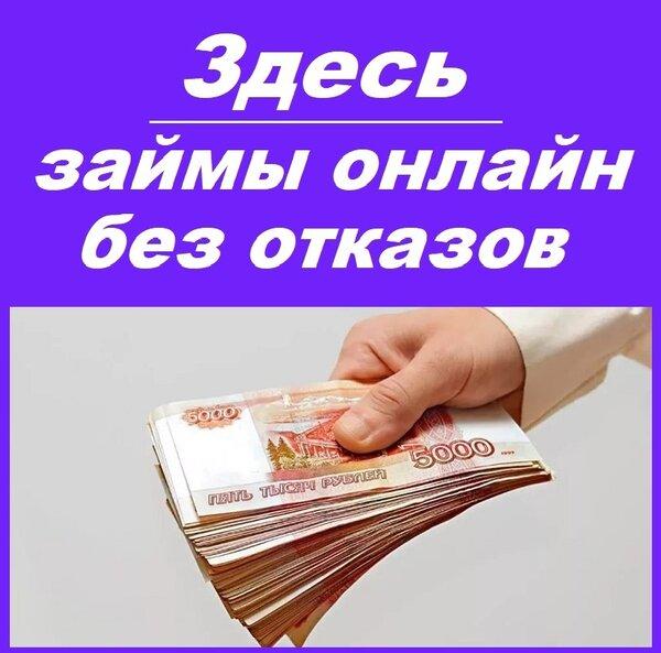 кредит без проверок и звонков на карту