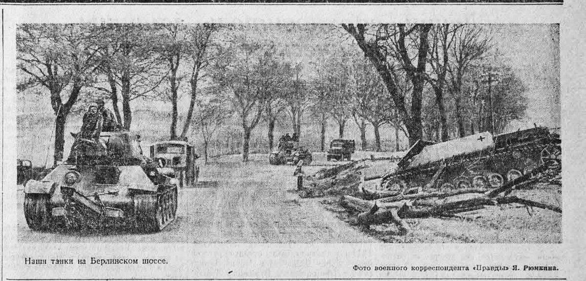«Правда», 23 апреля 1945 года