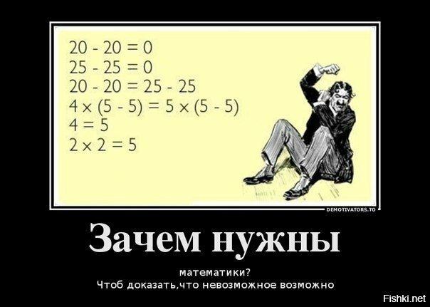 Картинки смешные математические