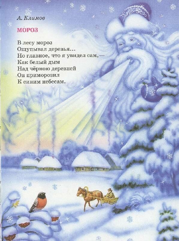 высмеивают стихи о зиме стихи о зиме измерении температуры