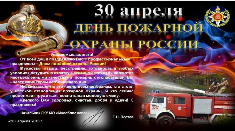 Поздравление офицеру пожарной охраны
