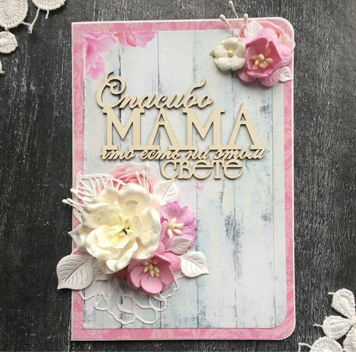 Картинки для мамы на открытку