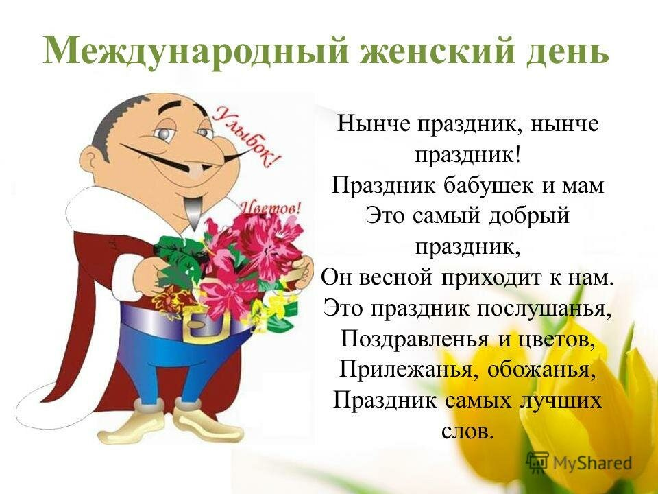 поздравление с 8 марта сочинение около молодой бизнесмен
