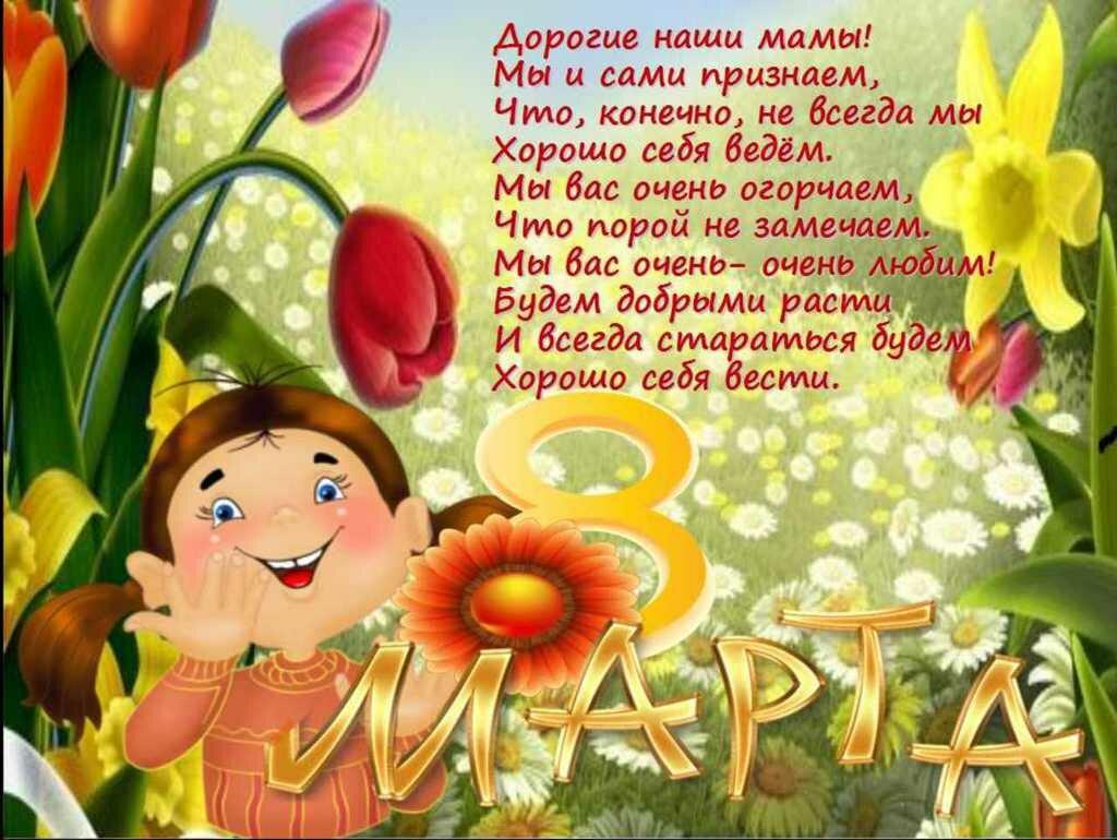 С 8 марта для мамы стихи